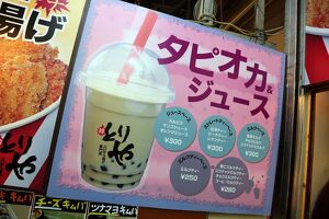 Advertising sign for Bubble Tea, Tokyo, Japan