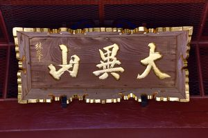 Gold sign at the entance to the Kotokuin Temple in Kamakura near Tokyo, Japan