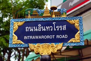 Intrawarorot Road street sign in Chiang Mai, Thailand