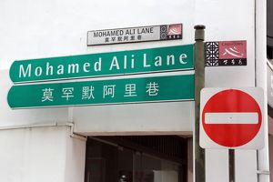 Mohamed Ali Lane green street sign in Chinatown in Singapore, Republic of Singapore