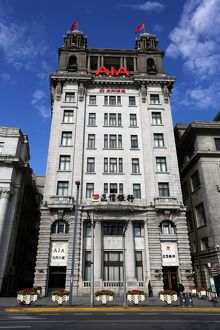 North China Daily News Building housing AIA, American International Assurance on the Bund